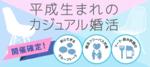 【愛知県名駅の婚活パーティー・お見合いパーティー】evety主催 2018年9月23日