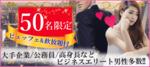 【大阪府梅田の恋活パーティー】キャンキャン主催 2018年10月19日