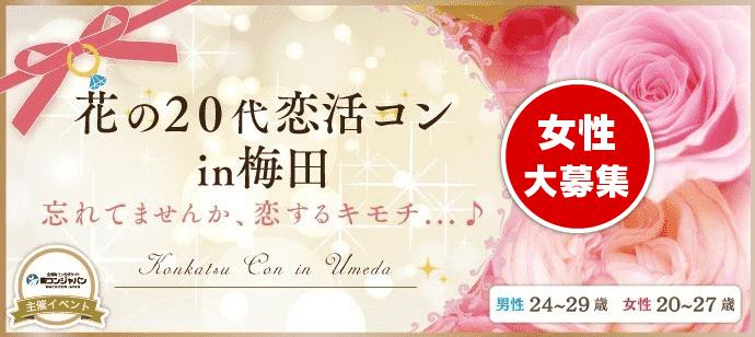 【着席+席替えで出会える♪】花の20代恋活コン(男性社会人限定)