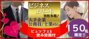 【東京都銀座の恋活パーティー】キャンキャン主催 2018年10月19日