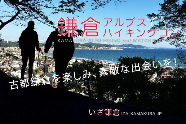 【神奈川県鎌倉の体験コン・アクティビティー】Iza-Kamakura主催 2018年9月12日
