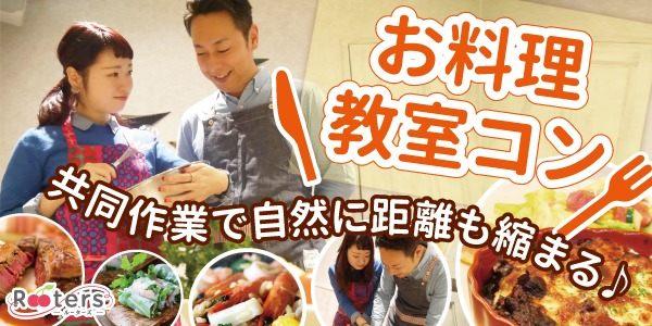 【東京都新宿の趣味コン】株式会社Rooters主催 2018年9月5日
