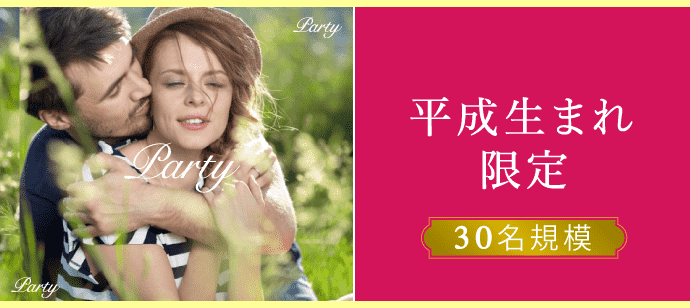 9月21日(金)【平成生まれ限定】【女性1000円】恋愛心理ゲームで大盛り上がり♪名駅ランチコン