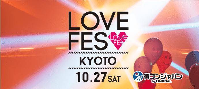 【平均集客120名の大人気イベント!】LOVE FES KYOTO★