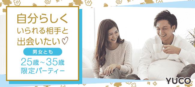 自分らしくいられる相手と出会いたい♡男女とも25歳~35歳限定婚活パーティー@横浜 10/24