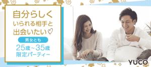 【神奈川県横浜駅周辺の婚活パーティー・お見合いパーティー】Diverse(ユーコ)主催 2018年10月24日