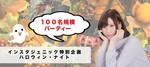 【愛知県名駅の恋活パーティー】MEET主催 2018年10月6日