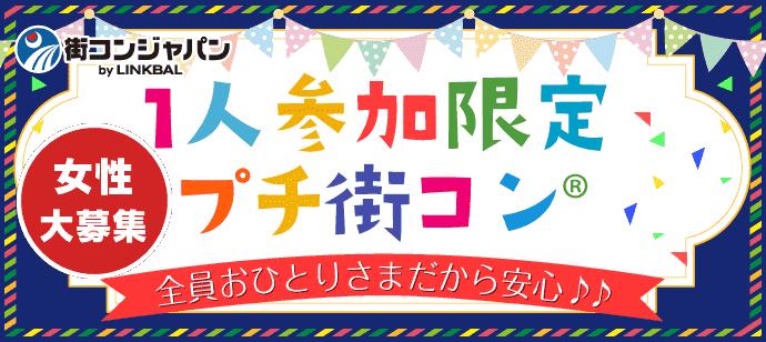 一人参加限定♪おひとりさまコンin広島