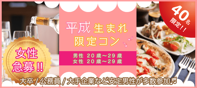 【静岡県沼津の恋活パーティー】エニシティ主催 2018年9月22日