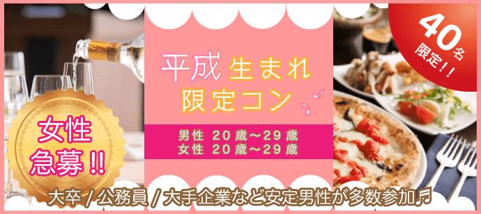 9月29日【平成生まれ限定♪】沼津コン!男女ともに20-29歳限定♪※もちろん1人参加も大歓迎です。