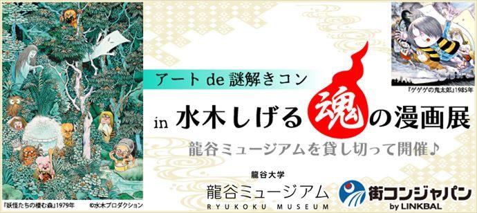 【お申込み急増中☆チケット完売注意!!】アートde謎解きコンin水木しげる 魂の漫画展