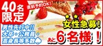 【愛知県名駅の恋活パーティー】街コンキューブ主催 2018年10月20日