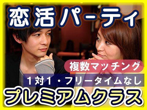 【25-39歳◆プレミアムクラス】埼玉県本庄市・恋活&婚活パーティ6