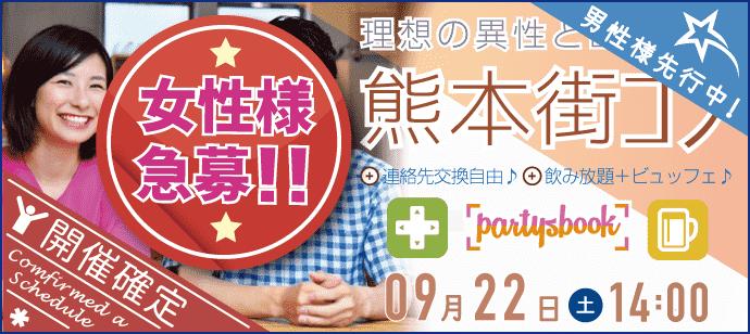 【熊本県熊本の体験コン・アクティビティー】パーティーズブック主催 2018年9月22日