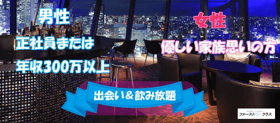 【宮城県仙台の恋活パーティー】ファーストクラスパーティー主催 2018年9月17日