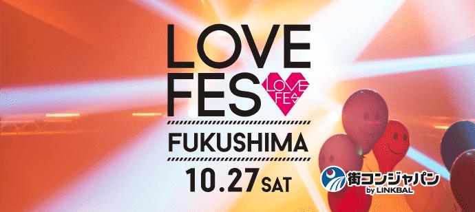LOVE FES FUKUSHIMA ♡10/27(土)全国で大人気のイベントで素敵な記念日の始まりとなりますように・・・♡