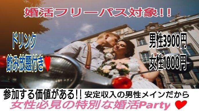 9月30日(日)月に1度の特別な婚活Party