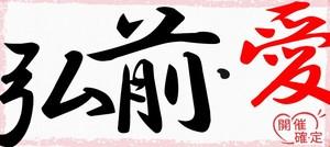 【青森県弘前の恋活パーティー】ハピこい主催 2018年11月10日