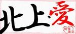 【岩手県岩手県その他の恋活パーティー】ハピこい主催 2018年11月16日
