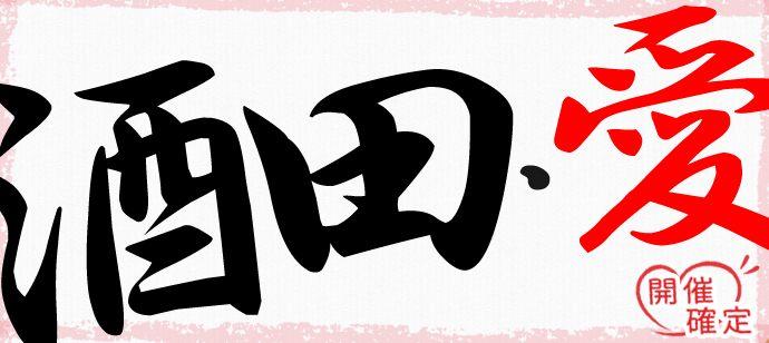 ☆★1000円★酒田★☆6周年&15万名様突破(^O^)/  お1人参加、毎回初参加多数の大人数わいわいイベント!大好評のフード、ドリンク付き☆女性安心の地域最安設定です☆前月参加2250名突破☆