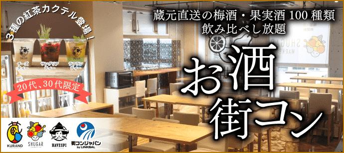お酒街コン~蔵元直送の梅酒・果実酒100種類飲み比べし放題★