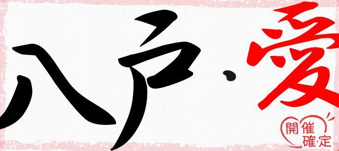 ☆★1000円★八戸★☆6周年&15万名様突破(^O^)/  お1人参加、毎回初参加多数の大人数わいわいイベント!大好評のフード、ドリンク付き☆女性安心の地域最安設定です☆前月参加2250名突破☆