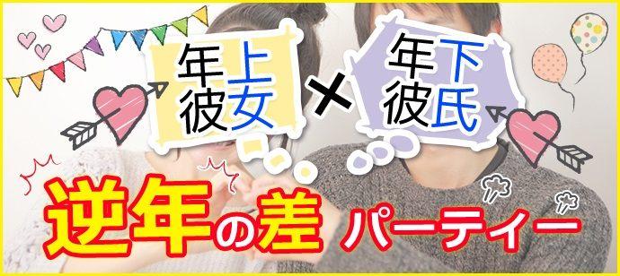 【東京都渋谷の婚活パーティー・お見合いパーティー】 株式会社Risem主催 2018年9月23日