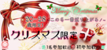 【福井県福井の恋活パーティー】イベントシェア株式会社主催 2018年12月23日