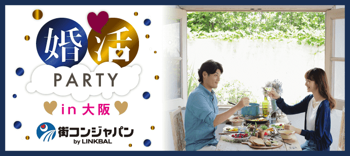 【30代限定☆カジュアル】婚活パーティーin大阪