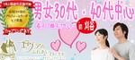【愛知県刈谷の婚活パーティー・お見合いパーティー】有限会社アイクル主催 2018年10月7日