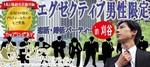 【愛知県刈谷の婚活パーティー・お見合いパーティー】有限会社アイクル主催 2018年10月14日