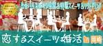 【愛知県岡崎の婚活パーティー・お見合いパーティー】有限会社アイクル主催 2018年10月28日