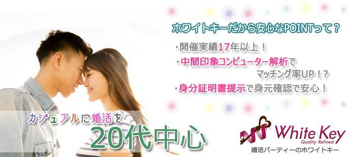 札幌|食べて恋して秋のプレミアムイベント!!!!「ヤングカジュアル20代中心Stylish Party」〜カップル率急上昇中↑↑〜