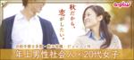 【東京都新宿の婚活パーティー・お見合いパーティー】街コンの王様主催 2018年10月23日