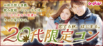 【東京都新宿の婚活パーティー・お見合いパーティー】街コンの王様主催 2018年10月20日