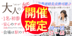 【埼玉県川越の婚活パーティー・お見合いパーティー】街コンmap主催 2018年11月17日