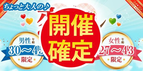 【岐阜県岐阜の恋活パーティー】街コンmap主催 2018年11月17日