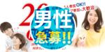 【新潟県新潟の恋活パーティー】街コンmap主催 2018年11月23日