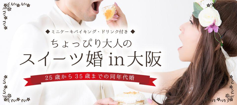 【ミニケーキバイキング付】 ちょっぴり大人のスイーツコンin大阪
