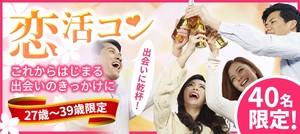 【青森県八戸の恋活パーティー】街コンキューブ主催 2018年10月20日