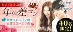 【愛知県栄の恋活パーティー】街コンキューブ主催 2018年10月21日