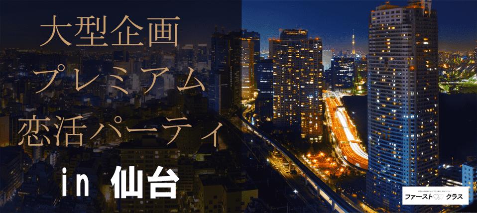 【宮城県仙台の恋活パーティー】ファーストクラスパーティー主催 2018年9月16日