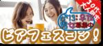 【石川県金沢の恋活パーティー】カジュアルイベンツ主催 2018年9月28日