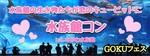 【東京都品川の体験コン・アクティビティー】GOKUフェス主催 2018年9月24日