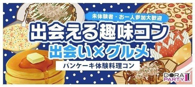 【東京都渋谷の体験コン・アクティビティー】ドラドラ主催 2018年9月16日