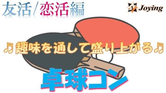 【行田】「卓球コン♪」≪友活/恋活≫『30代~40代編♡軽スポ企画☆』