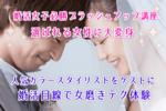 【東京都銀座の自分磨き・セミナー】Ginza mariage club主催 2018年10月7日