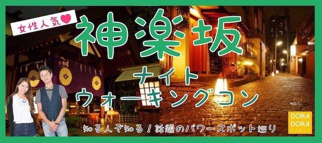 【東京都神楽坂の体験コン・アクティビティー】ドラドラ主催 2018年9月17日