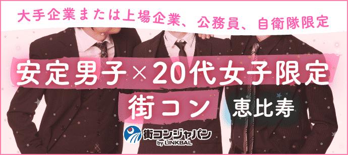 【女性募集!】安定男子と20代女子限定街コン★複数店舗ver!
