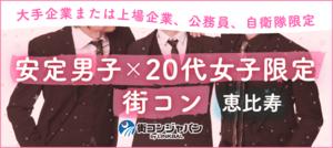 【東京都恵比寿の恋活パーティー】街コンジャパン主催 2018年10月20日